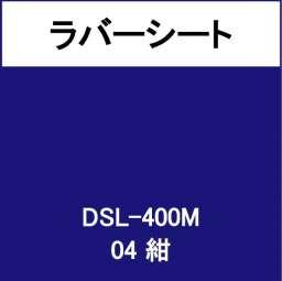 ラバーシート 撥水生地用 DSL-400M 紺 艶なし(DSL-400M)
