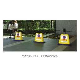 サインキューブ 「駐車禁止」(片面:874-011 両面:874-012)_B