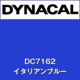ダイナカル DC7162 イタリアンブルー(DC7162)