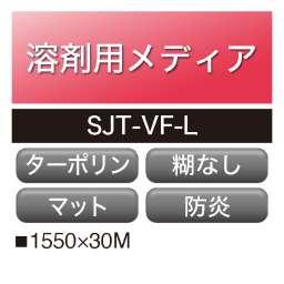 溶剤用 アドマックス ターポリン 小型サイン用 SJT-VF-L(SJT-VF-L)