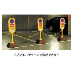 サインポスト 「駐車場」(イエロー:(片面)867-861YE (両面)867-862YE グリーン:(片面)867-861GR (両面)867-862GR)_C