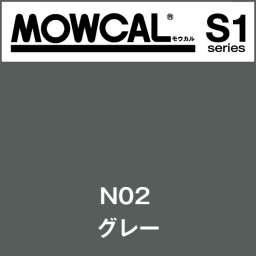 モウカルS1 N02 グレー(N02)