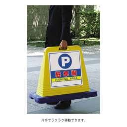 サインキューブ 「駐車禁止」(片面:874-011 両面:874-012)_C