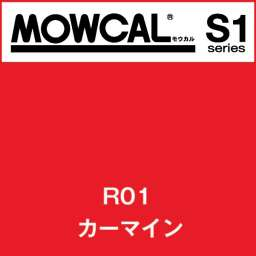 モウカルS1 R01 カーマイン(R01)