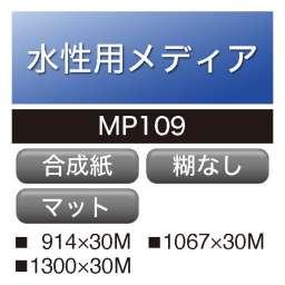 水性用 合成紙 糊なし MP109(MP109)