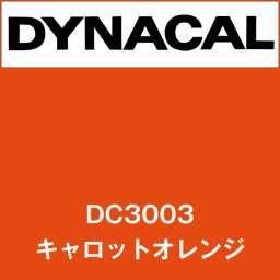 ダイナカル DC3003 キャロットオレンジ(DC3003)