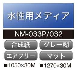 水性用 ユポ合成紙 マトリクス グレー糊 強粘着 NM(NM-033P・NM-032)