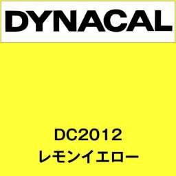ダイナカル DC2012 レモンイエロー(DC2012)