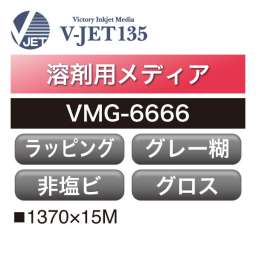 溶剤用 V-JET135 ラッピング用アクリル グロス グレー糊 VMG-6666(VMG-6666)