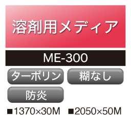 溶剤用 クラスター ターポリン 一般タイプ ME-300(ME-300)