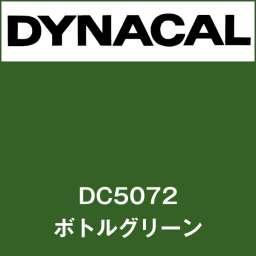 ダイナカル DC5072 ボトルグリーン(DC5072)