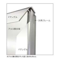 30角アルミフレーム Fアングル付キット品 _D