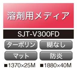 溶剤用 アドマックス ターポリン 遮光 SJT-V300FD(SJT-V300FD)