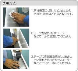 超強力両面テープ JETテープ J-7708(J-7708)_B