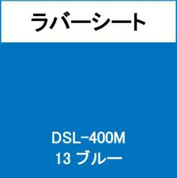 ラバーシート 撥水生地用 DSL-400M ブルー 艶なし(DSL-400M)