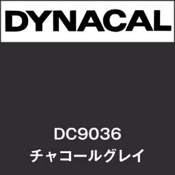 ダイナカル DC9036 チャコールグレイ(DC9036)