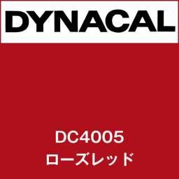 ダイナカル DC4005 ローズレッド(DC4005)