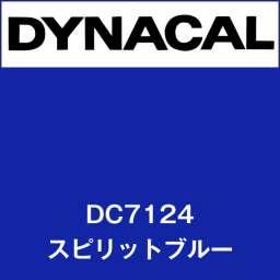 ダイナカル DC7124 スピリットブルー(DC7124)