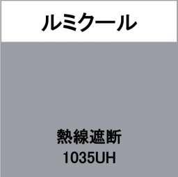 ルミクール 熱線遮断 1035UH(1035UH)
