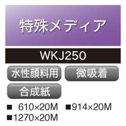水性用 ユポ 微吸着 WKJ250(WKJ250)