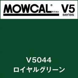 モウカルV5 V5044 ロイヤルグリーン(V5044)