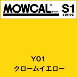 モウカルS1 Y01 クロームイエロー(Y01)