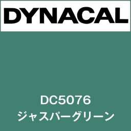 ダイナカル DC5076 ジャスパーグリーン(DC5076)