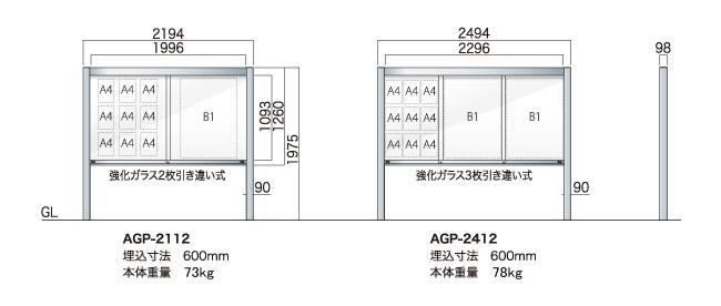 アルミ屋外掲示板 AGPワイド 自立タイプ(AGP-2112/AGP-2412)_s5