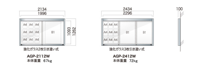 アルミ屋外掲示板 AGPワイド 壁付タイプ(AGP-2112W/AGP-2412W)_s5
