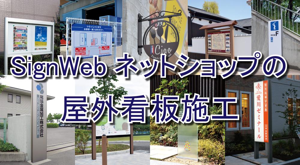 看板の設置工事・取付施工ならサインウェブ