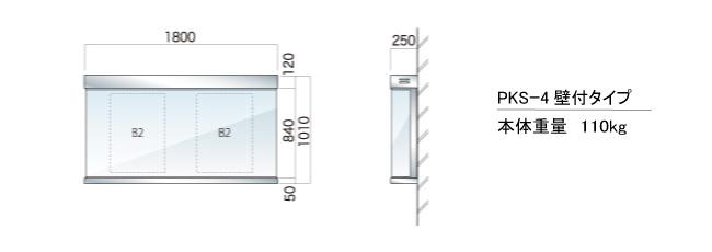 ステンレス屋外掲示板 PKS-4 壁付タイプ(PKS4-1810壁付)_s5