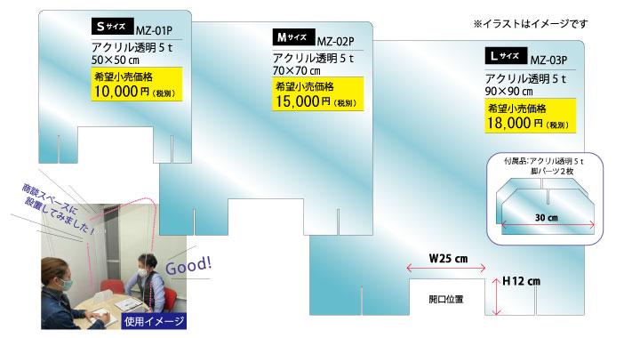 アクリルパーテーション 飛沫感染防止あんしんガード(MZ-01P / MZ-02P / MZ-03P)_s1