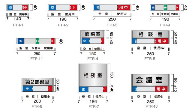 室名札 F-PIC 平付 在空表示付 FTRタイプ(FTR-1/FTR-2/FTR-3/FTR-4/FTR-5/FTR-6/FTR-7/FTR10(FTR-8)/FTR-9/FTR-11)_s5