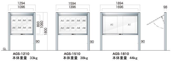 アルミ屋外掲示板 AGS 自立タイプ(AGS-1210/AGS-1510/AGS-1810)_s5