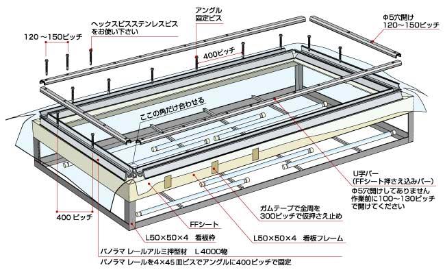 パノラマレール用傘フレーム PR-K4025 L=4000mm(PR-K4025)_s2
