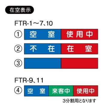 室名札 F-PIC 平付 在空表示付 FTRタイプ(FTR-1/FTR-2/FTR-3/FTR-4/FTR-5/FTR-6/FTR-7/FTR10(FTR-8)/FTR-9/FTR-11)_4