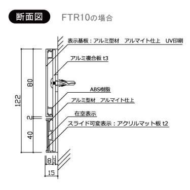 室名札 F-PIC 平付 在空表示付 FTRタイプ(FTR-1/FTR-2/FTR-3/FTR-4/FTR-5/FTR-6/FTR-7/FTR10(FTR-8)/FTR-9/FTR-11)_2