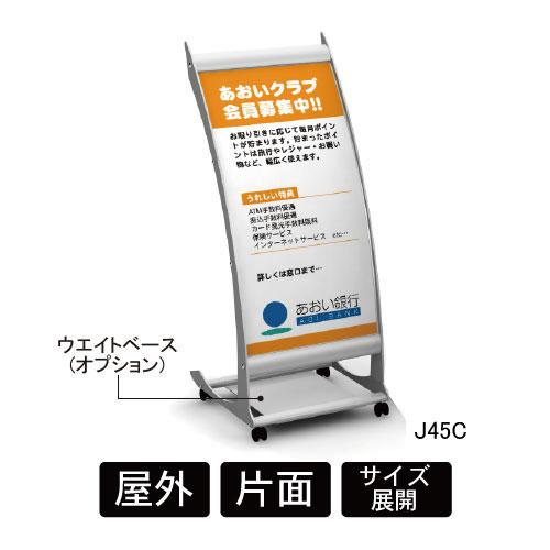 サインスタンド  タイプJ(J60/J60C/J45/J45C/J45Si/J45SiC/J60Si/J60SiC)