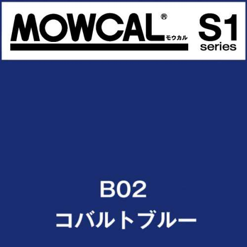 モウカルS1 B02 コバルトブルー(B02)