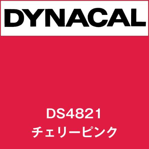 ダイナサイン DS4821 チェリーピンク(DS4821)