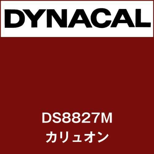 ダイナサイン DS8827M カリュオン(DS8827M)