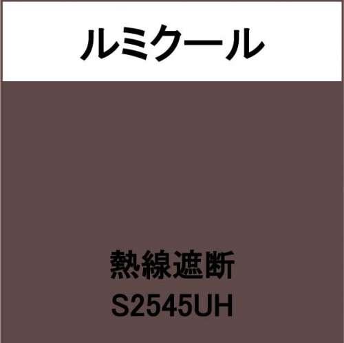 ルミクール 熱線遮断 S2545UH(S2545UH)