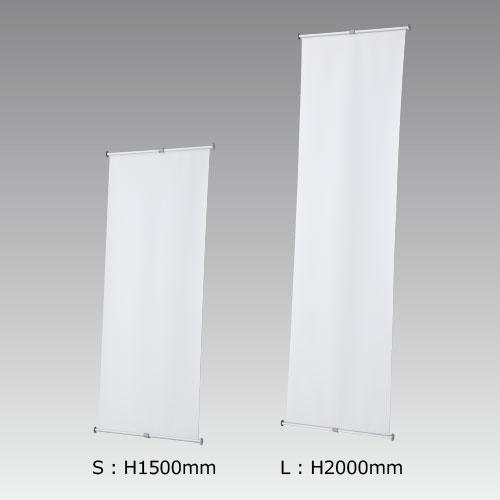 I-BannerⅡ620(アイバナーW590)シルバー(I-BannerⅡ620)_2