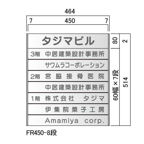 ビルフロア案内板 フロンティア FR450-8段(FR450-8段)_2