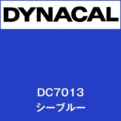 ダイナカル DC7013 シーブルー(DC7013)