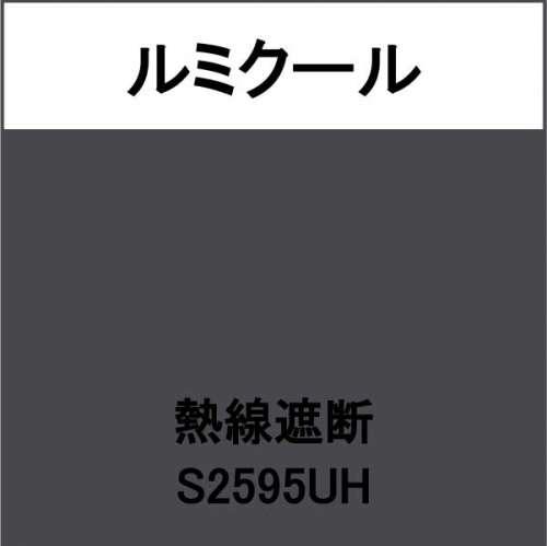 ルミクール 熱線遮断 S2595UH(S2595UH)