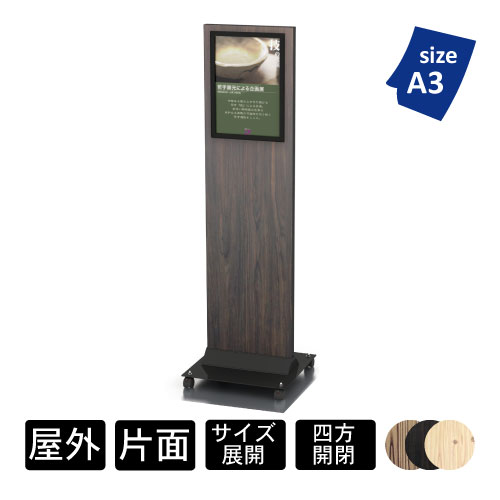 和風サインスタンド りきゅうPA(PA15-A3/PA12-A3/PA12-A4)