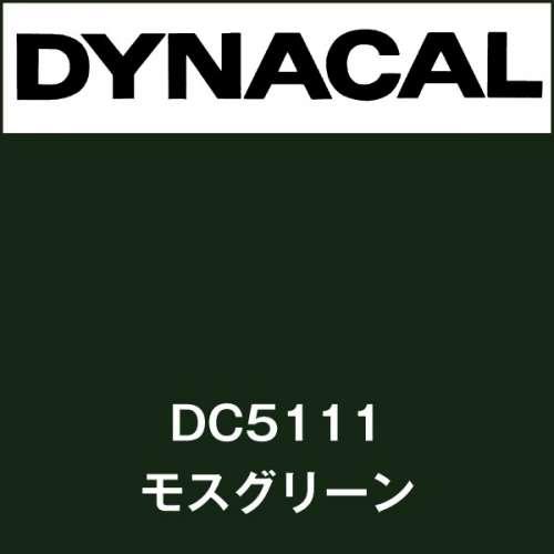 ダイナカル DC5111 モスグリーン(DC5111)