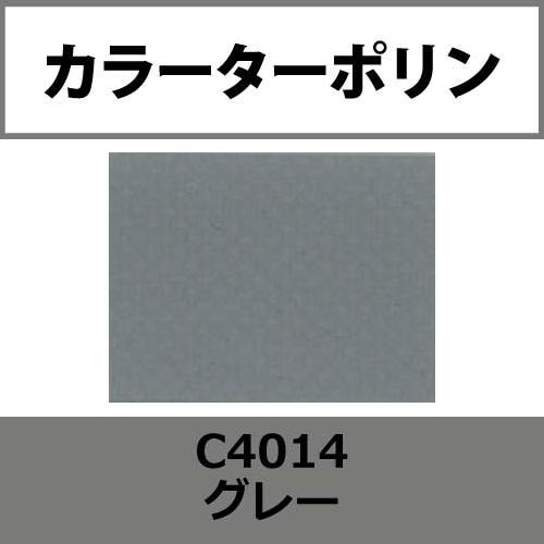 カラーターポリン APC400-F グレー APC4014(APC4014)
