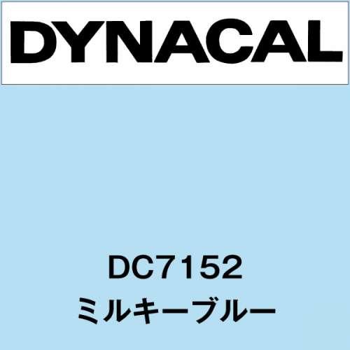 ダイナカル DC7152 ミルキーブルー(DC7152)